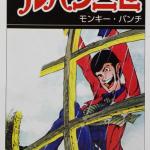 人気アニメ「ルパン三世」の本当の顔を誰も知らず最終回に爆死する!?