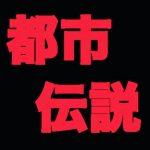 大物俳優ばかりが逝く「11月10日」の命日の怪!?